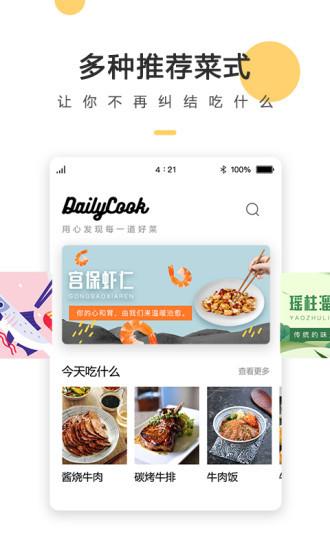 菜谱大全安卓版下载