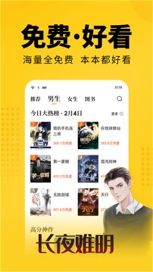 七猫免费小说app免vip版下载
