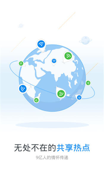 wifi万能钥匙官方免费版