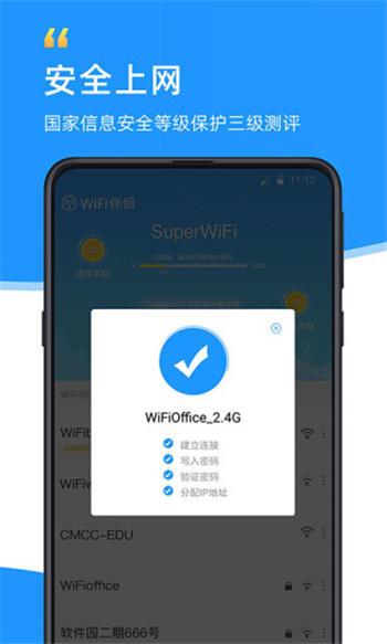 wifi伴侣最新免费版