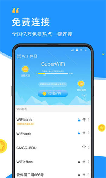 wifi伴侣最新免费版下载