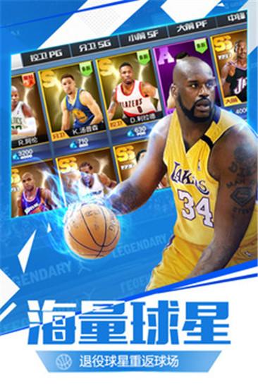 最强NBA手游官方版最新版