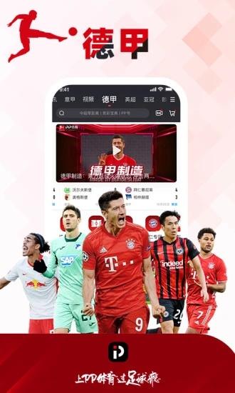 pp体育app最新安卓版