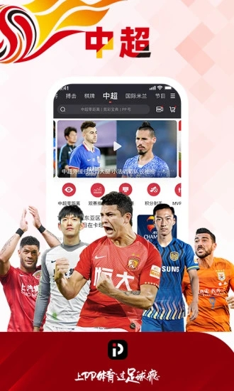 pp体育app最新安卓版下载
