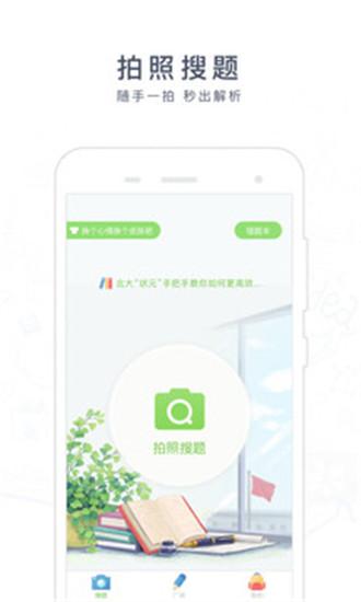 阿凡题高考手机版下载