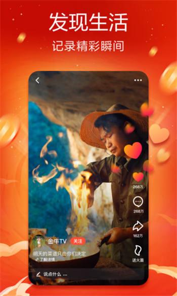抖音火山版app下载