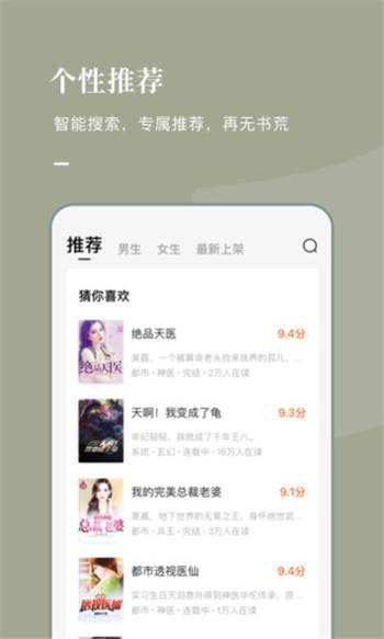 番茄免费小说app手机版下载