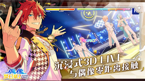 偶像梦幻祭2官方最新版下载