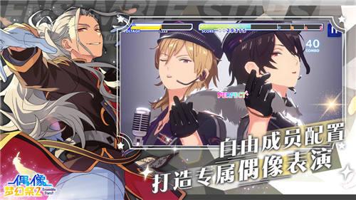 偶像梦幻祭2官方最新版