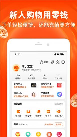 淘鲜达app下载官方版