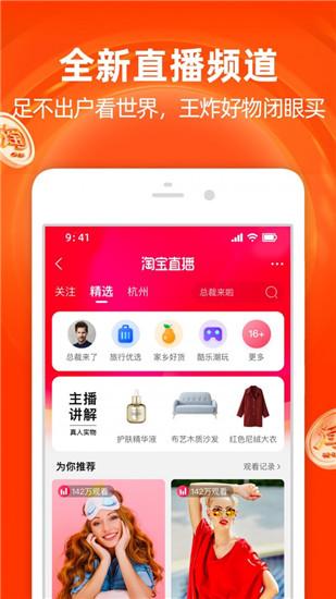淘鲜达app官方版下载