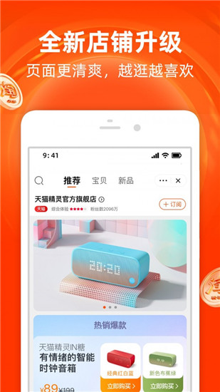 淘鲜达app