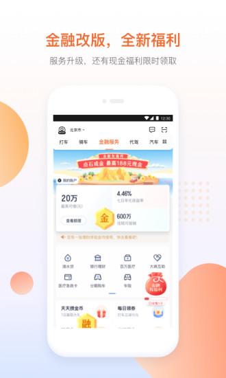 滴滴出行app官方版最新版