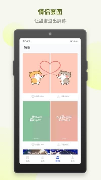 炫炫动态壁纸app最新版