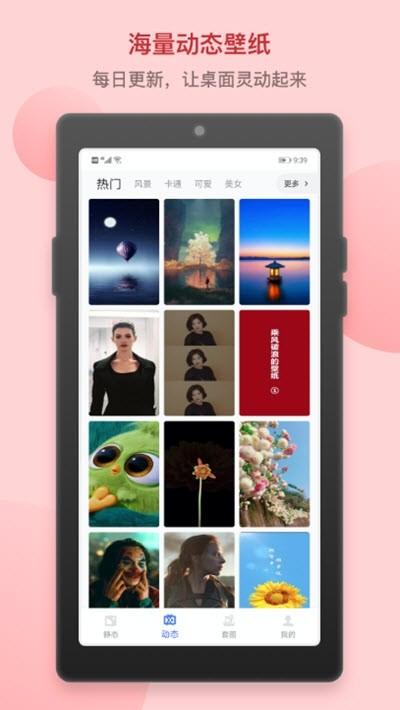 炫炫动态壁纸app下载