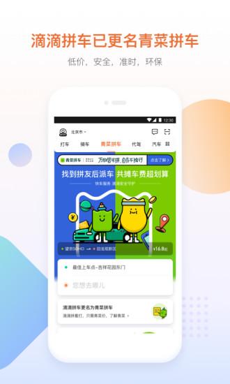 滴滴出行app安卓版