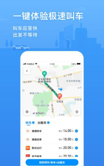 腾讯地图最新版下载