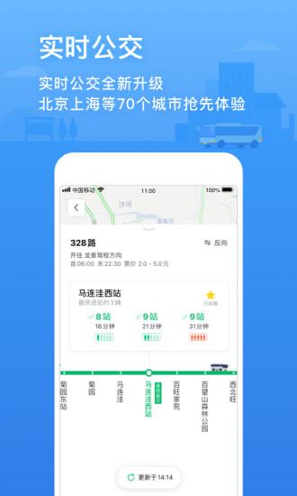 腾讯地图最新版最新版
