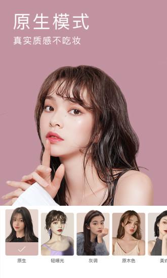 beautycam美颜相机官方版下载