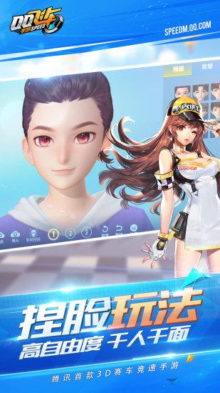 QQ飞车破解版无限钻石最新版下载