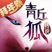 青丘狐传说手游GM破解版