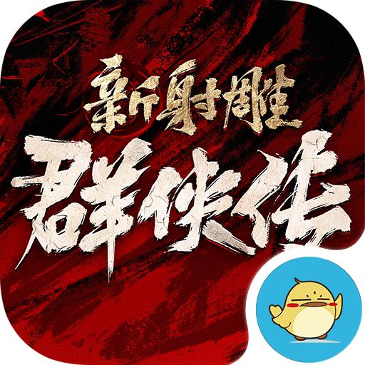 新射雕群侠传之铁血丹心破解版