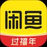 闲鱼app下载手机版