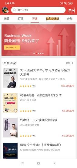 凤凰FM手机客户端