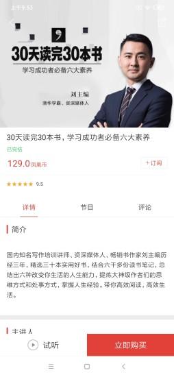 凤凰FM手机客户端下载