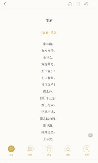 古诗词典app
