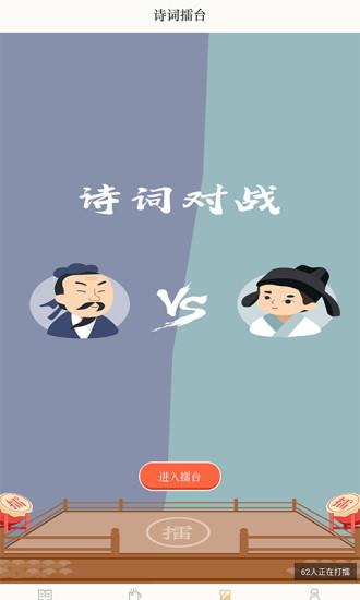 古诗词典app正版下载