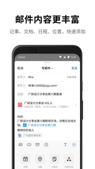 QQ邮箱手机版