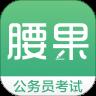 腰果公考app官方版