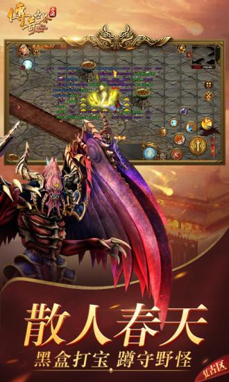 传奇世界手游变态版下载