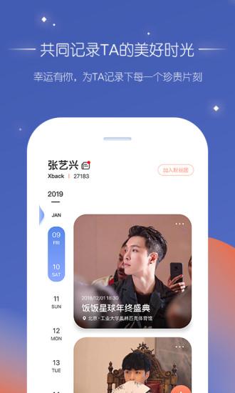 饭饭星球app手机版下载