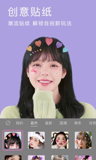 BeautyCam美颜相机下载